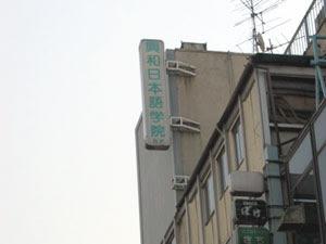 Viện Nhật ngữ Kohwa