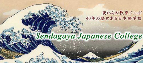 Trường Nhật ngữ Sendagaya